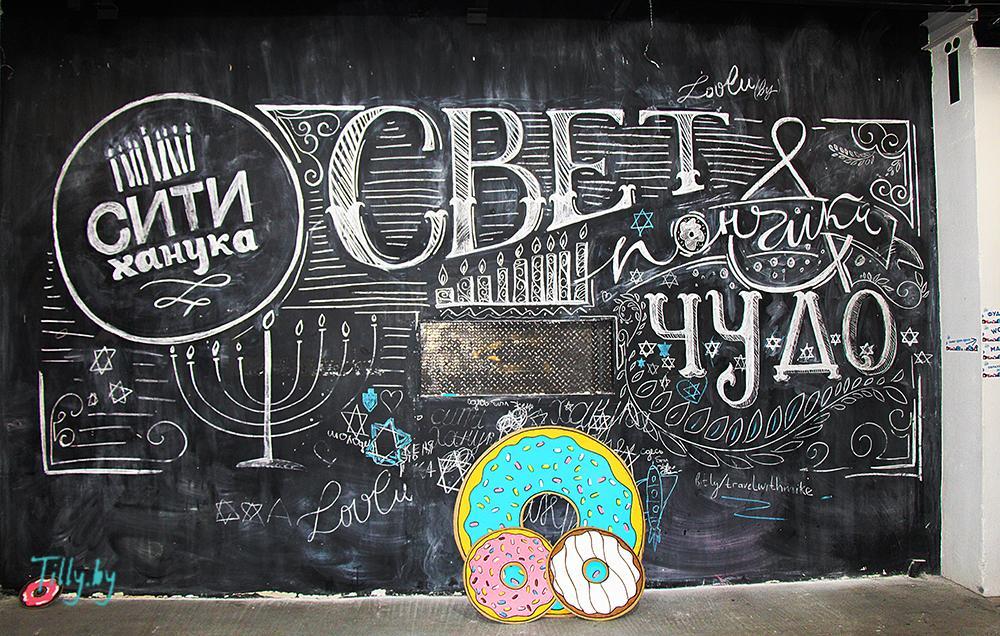 Еврейский праздник Сити Хануки в Минске